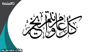 كل عام وانتم بخير عيد اضحى مبارك مزخرفه – المنصة