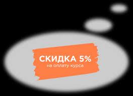 Обучение по курсу С в Казани в летуаль в подарок или скидка 5%