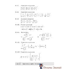 Купить книгу Алгебра Самостоятельные и контрольные работы  Самостоятельные и контрольные работы Тестовые задания В 4 вариантах 3