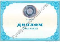 Перевод диплома на английский язык в США Перевод дипломов с украинского языка на английский