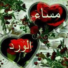 """أميرة الورد on Twitter: """"اهلين وسهلين مسائك عود ومسك… """""""