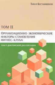 Скачать книгу организационно экономические факторы становления  caover организационно экономические факторы становления фитнес клуба текст докторской диссертации том 2