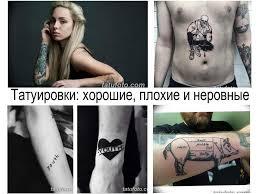 татуировки хорошие плохие и неровные факты и фото Tatufotocom