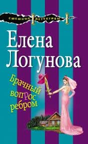 <b>Елена Логунова</b>, все книги автора: 51 книга - скачать в fb2, txt на ...