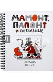 """Книга: """"<b>Мамонт</b>, Папонт и остальные (с автографом автора ..."""