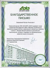 Грамоты и дипломы Благодарственное письмо от АК БАРС Банка за сотрудничество