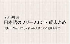 2019年用日本語のフリーフォント377種類のまとめ 商用サイトだけで