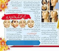face contour makeup tips urdu