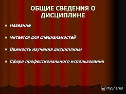 Презентация на тему ПРАВОВОЕ ОБЕСПЕЧЕНИЕ СОЦИАЛЬНОЙ РАБОТЫ  2 ПРАВОВОЕ ОБЕСПЕЧЕНИЕ СОЦИАЛЬНОЙ РАБОТЫ УЧЕБНО ПРАКТИЧЕСКОЕ ПОСОБИЕ Грабовский Иван Аксентьевич