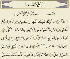 sourate mariage islam
