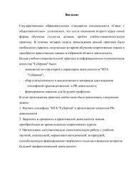 Отчет по практике ознакомительная Информационно Телевизионное  Отчет по практике ознакомительная Информационно Телевизионное Агентство Губерния