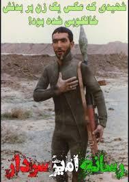 Image result for شهیدی که بر بدنش عکس یک زن خالکوبی بود