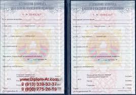 Купить диплом БГМУ kupdpl at ru  Купить белорусский диплом БГМУ