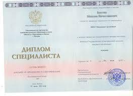 Аттестаты дипломы купить москва В канун Николы Вешнего мы попросили наших читателей рассказать о купить настоящий диплом сга случаях чудесной помощи
