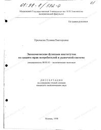 Диссертация на тему Экономические функции институтов по защите  Диссертация и автореферат на тему Экономические функции институтов по защите прав потребителей в рыночной системе