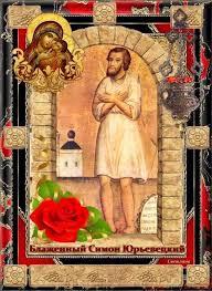 БЛАЖЕННЫЙ СИМОН, ХРИСТА РАДИ ЮРОДИВЫЙ, ЮРЬЕВЕЦКИЙ ЧУДОТВОРЕЦ (+1584) 17 ноября Блаженный Симон Юрьевецкий родился в селе Братском Ко…   Святые, Марио, В лес