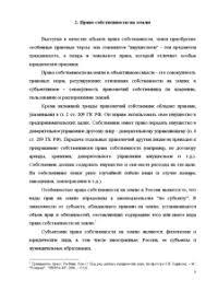 Право собственности на природные ресурсы Реферат Реферат Право собственности на природные ресурсы 6