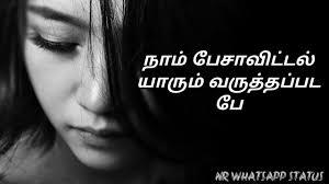 02 sad whatsapp status love status tamil kavithaiga