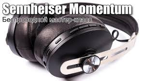 Обзор <b>наушников Sennheiser Momentum</b> 3 Wireless - YouTube