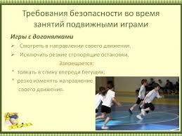Реферат техника безопасности на уроках физическая культура > есть  Реферат техника безопасности на уроках физическая культура
