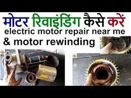part 1 electric motor repair near me