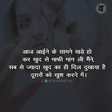 sad shayari emotional hindi shayari breakup shayari love sms love status breakup
