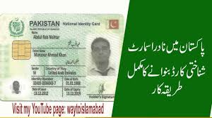 Pakistan Id Chip Micro How Apply Nadra - Card To 2017 In Youtube