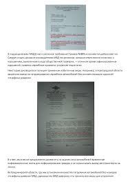 Итоговый отчет по мониторингу подразделений МВД в г  5 В подразделениях ГИБДД