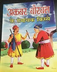 image is loading learn hindi reading kids mini story book akbar