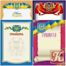 Банк дипломов дипломов по темам Скачать книги в форматах  Бланки дипломов