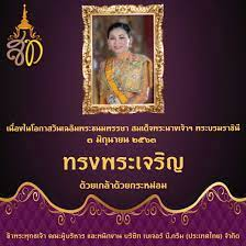 3 มิถุนายน 2563 เนื่องในโอกาสวันเฉลิมพระชนมพรรษา สมเด็จพระนางเจ้าสุทิดา  พัชรสุธาพิมลลักษณ พระบรมราชินี - Beijer B.Grimm Thailand