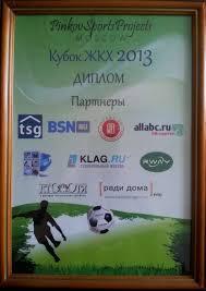 ГБУ ЭВАЖД Достижения Диплом Кубок ЖКХ 2013