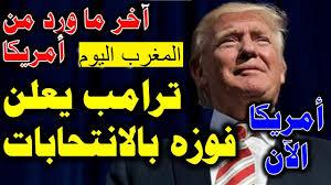 المغرب اليوم - Morocco Today - 🔥🔴عاجل .. #ترامب يعلن الفوز بـ الانتخابات  رغم تأكيد وسائل الاعلان بـ ان #بايدن هو من فاز تفاصيل صادمة 👇👇  https://bit.ly/2UyvOyL #المغرب #المغرب_اليوم #اخبار_المغرب_مباشر  #Morocco_today