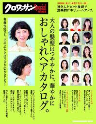 クロワッサン特別編集 大人の髪型はつややかに華やかに おしゃれヘア
