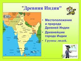 Презентация на тему Индия по географии для класса Индия реферат 5 класс