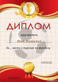 Спортивные дипломы и грамоты шаблоны скачать бесплатно ru спортивные дипломы и грамоты шаблоны скачать бесплатно