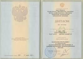 Тилтиньш Эдгар Юрисович  обеспечение и администрирование информационных систем смотреть