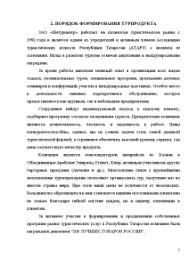 Отчет по преддипломной практике ЗАО Интурцентр Отчёт по практике Отчёт по практике Отчет по преддипломной практике ЗАО Интурцентр 5