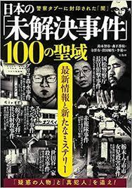 未 解決 事件 日本