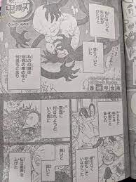 鬼 滅 の 刃 201 話 漫画