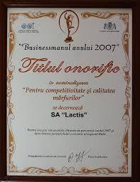 О нас Диплом за конкурентоспособность и качество товаров