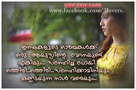 Notebook Malayalam Love Quotes