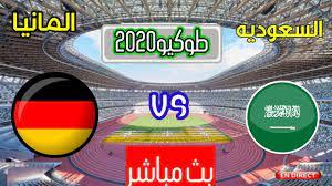 موعد المانيا ضد السعوديه اليوم اولمبياد طوكيو 2020 - YouTube