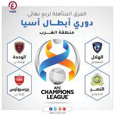 الفرق المتأهلة لربع نهائي دوري أبطال آسيا 2021