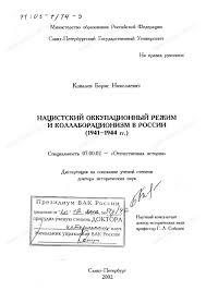 Диссертация на тему Нацистский оккупационный режим и  Диссертация и автореферат на тему Нацистский оккупационный режим и коллаборационизм в России 1941