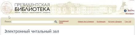 Дмитровская библиотека Онлайн услуги Пользователям доступны документы из фонда Президентской библиотеки электронные копии изданий по истории России теории и практике российской