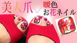 綺麗め簡単お花柄フットネイルのやり方 暖色フットネイル① Youtube