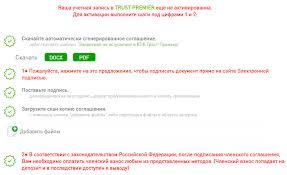 trust premier обзор и отзывы СКАМ  Личный кабинет в trust premier