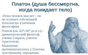 Философия Платона реферат курсовая работа диплом Скачать  Космическая душа у Платона мыслится не абстрактно а в связи с конкретным строением космоса Душа простертая от центра до пределов неба и окутывающая небо