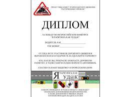 Нарушителям правил парковки вручат дипломы Москва Срочно в  Нарушителям правил парковки вручат дипломы